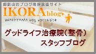 スタッフブログのブログバナー